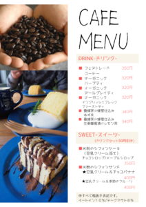 cafe_menu